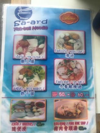 the simple menu